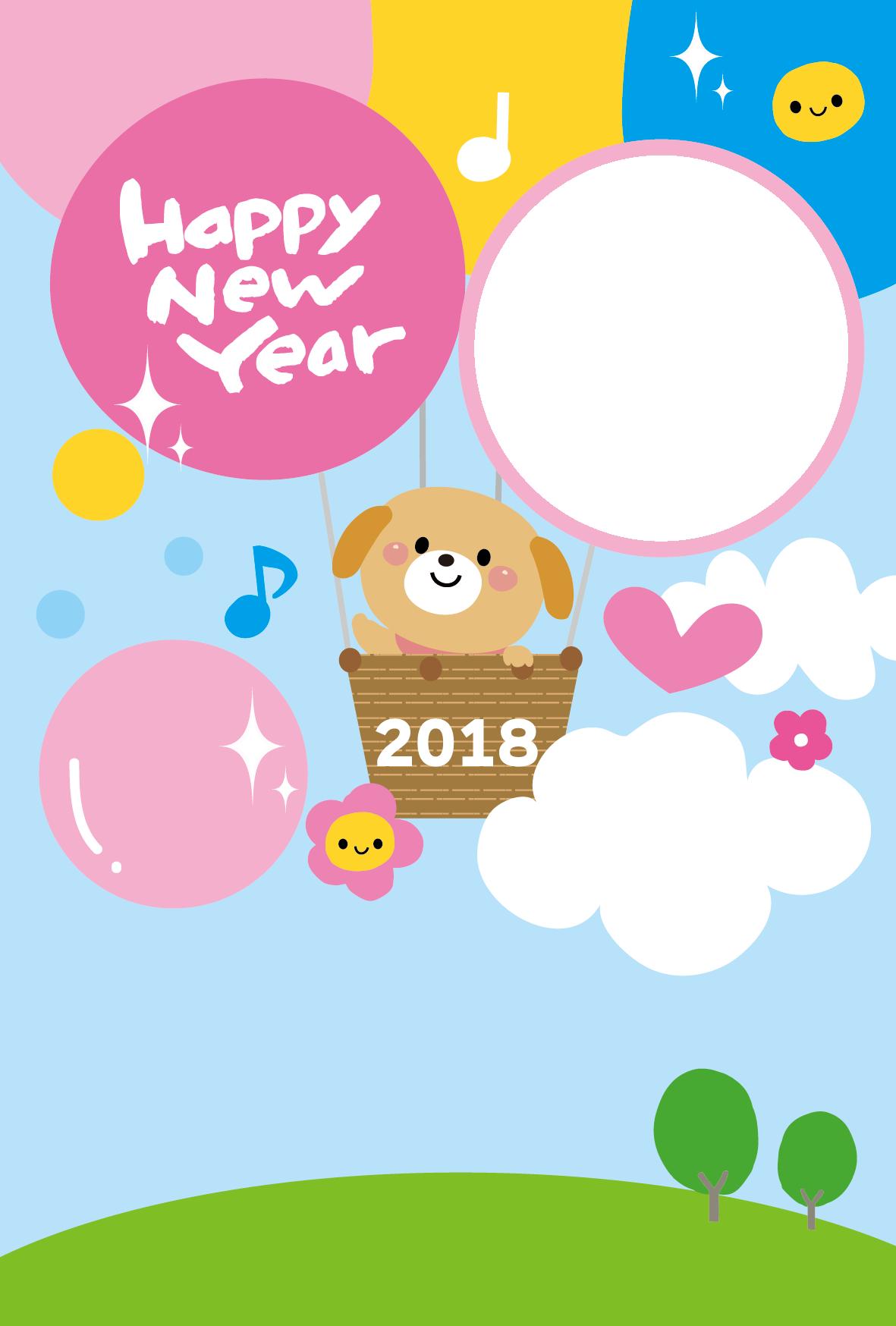 年賀状で出産報告/写真フォトフレーム無料素材・気球と羊