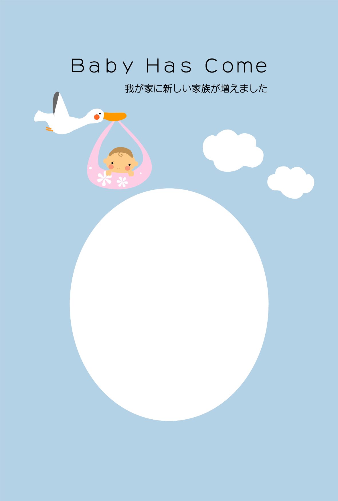 出産報告はがき(誕生報告)写真フレーム無料素材/こうのとり