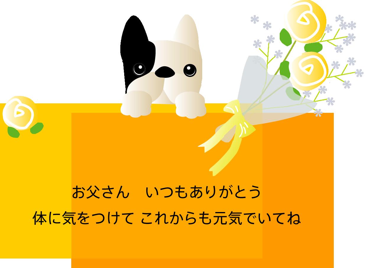 父の日・イラスト/無料素材