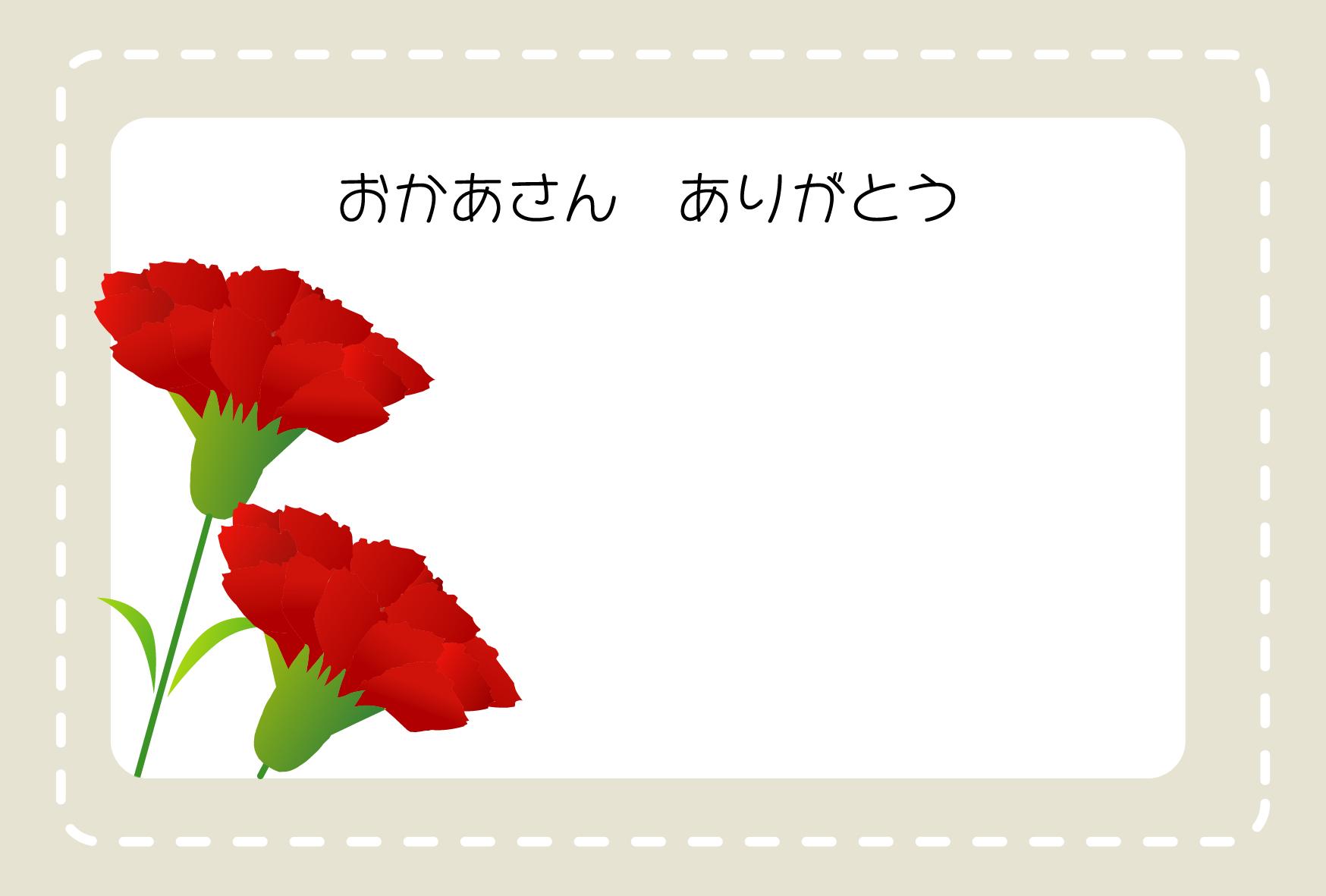 お母さんがにっこり微笑んでくれるあなたからのメッセージカード ありがとうの気持ちを込めて・・・