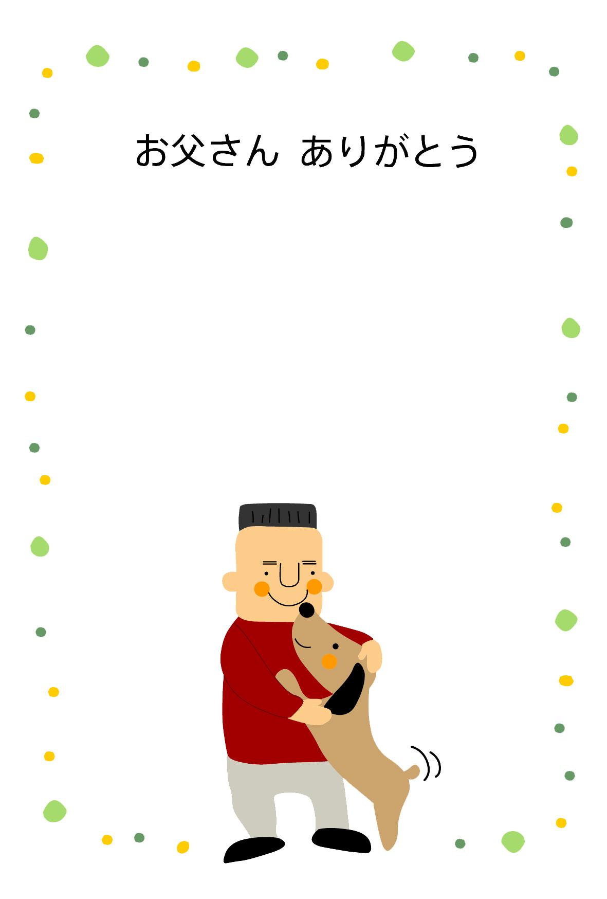 父の日メッセージカード(メガネ・ひげ)テンプレート | 無料イラスト素材|素材ラボ