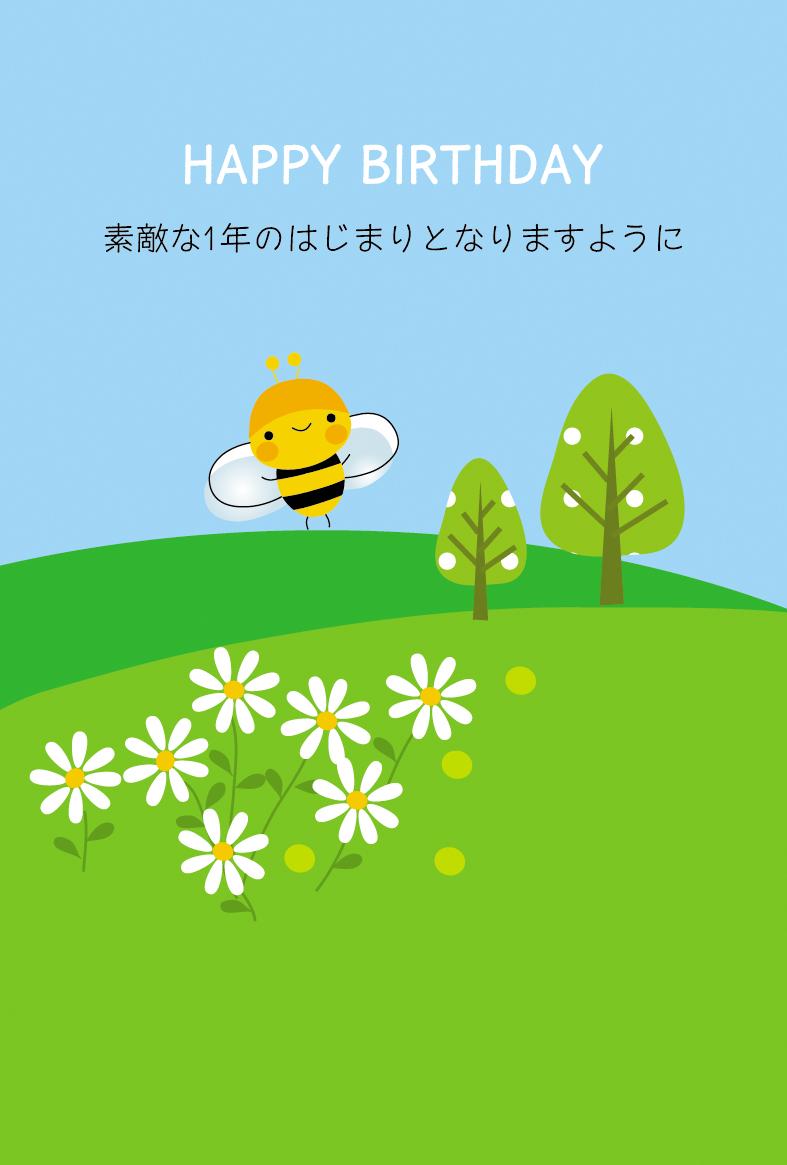 Permalink to 誕生 お知らせ カード