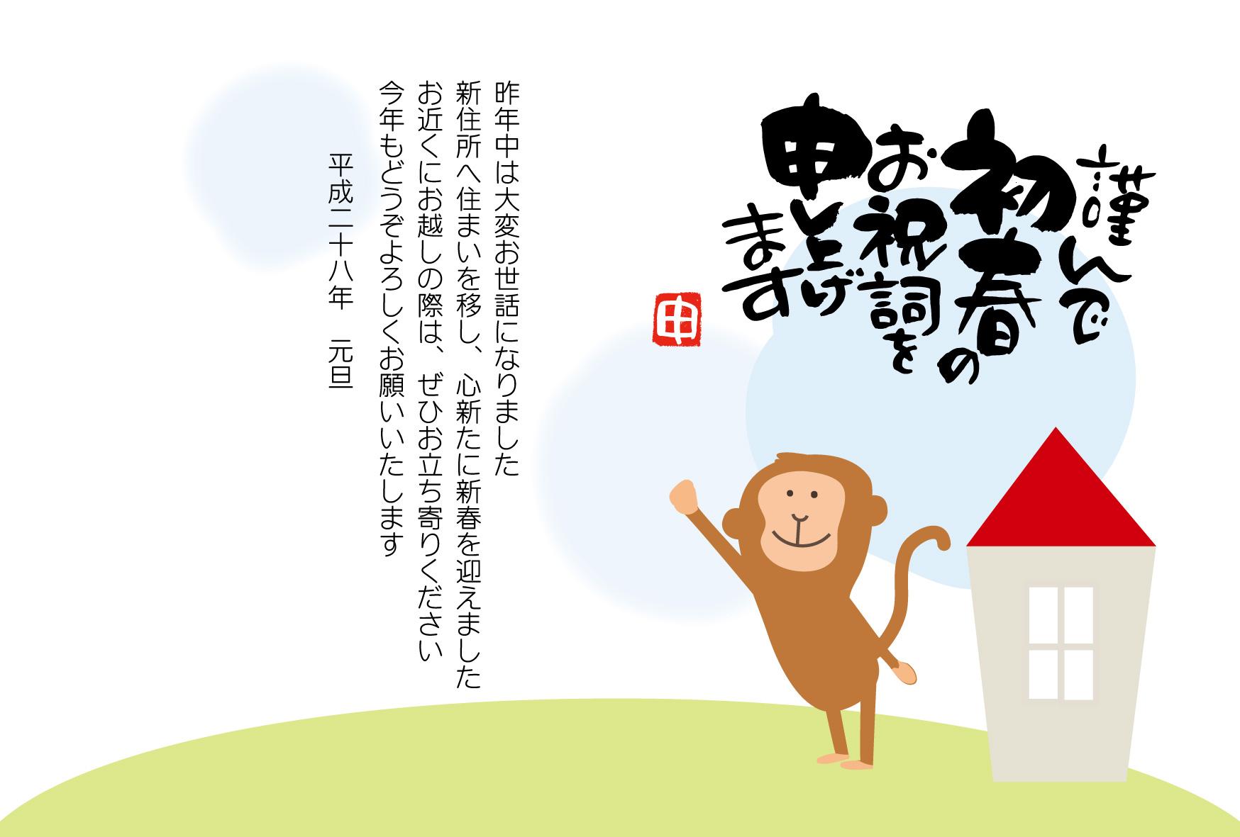 ... のイラスト)年賀状 無料素材 : 無料素材 羊 : 無料