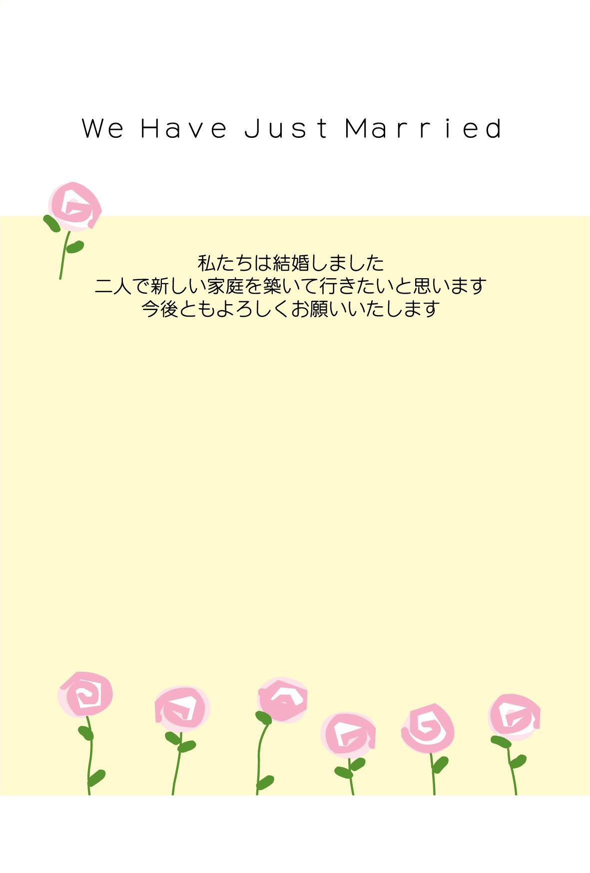 カード お礼カードテンプレート無料 : テンプレート : 結婚報告カード ...