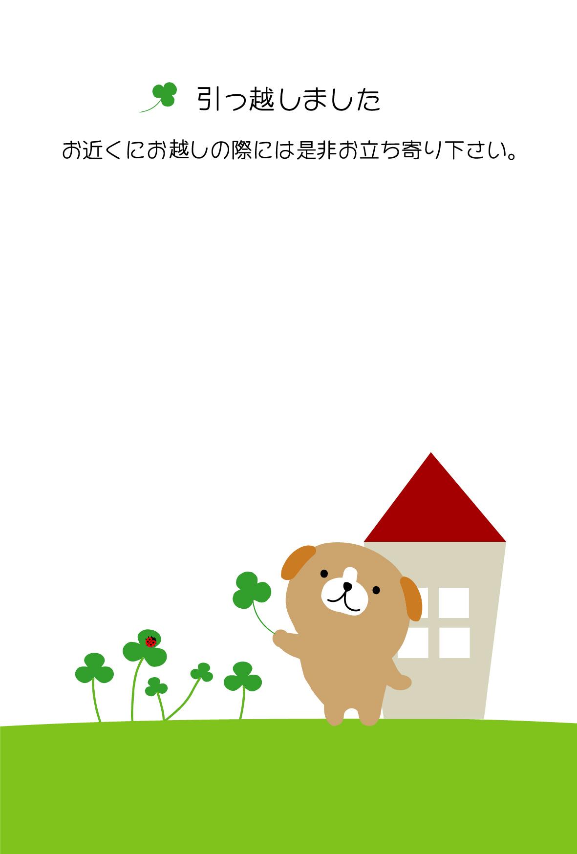 無料の引越しはがき・転居報告 ... : 誕生日 メッセージカード 無料 : カード