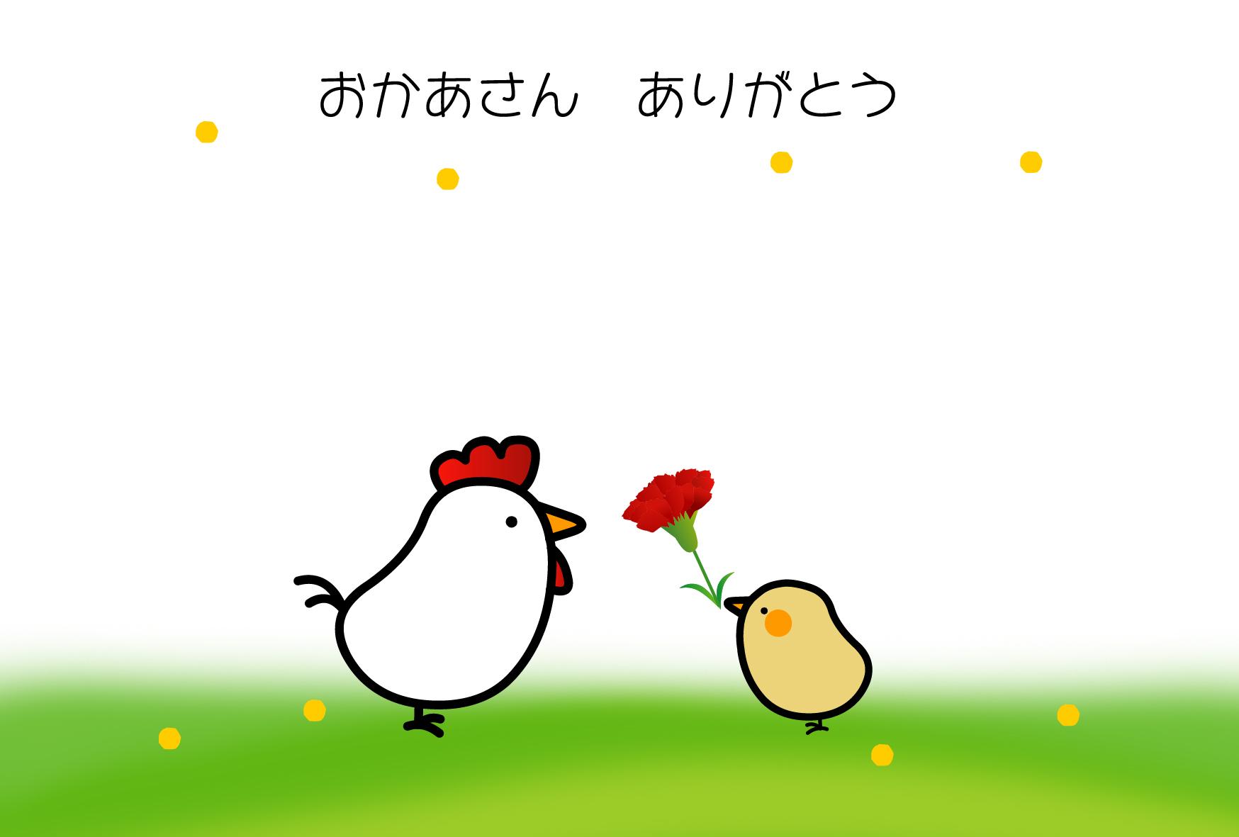 母の日のカード/カーネーションイラスト/無料素材