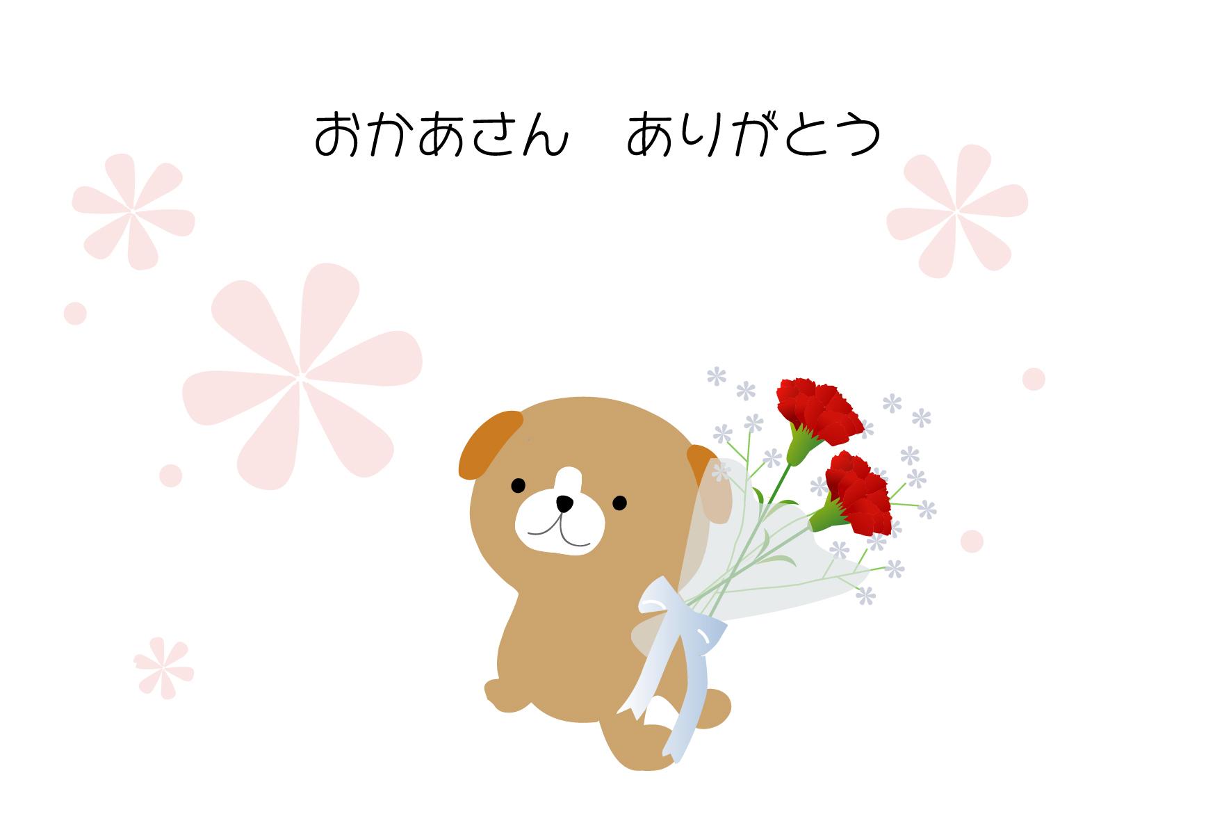 母の日のカード/カーネーション/無料素材